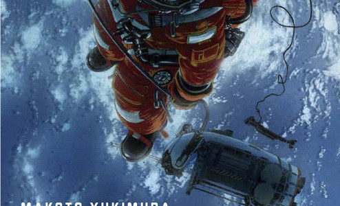 Planetes, de Makoto Yukimura
