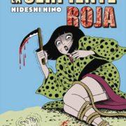 La Serpiente Roja, de Hideshi Hino